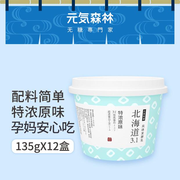 北海牧场北海道3.1高蛋白低温无添加原味酸奶12盒孕妇宝宝食品