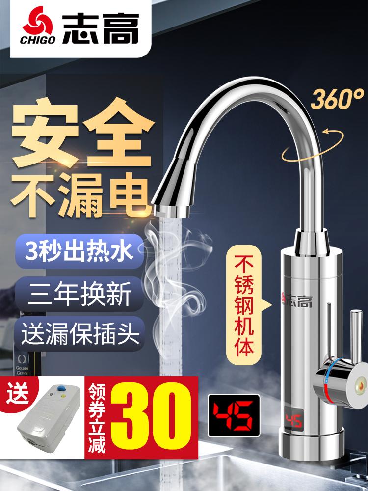 (用20元券)志高 ZG-DSA 下进水电热水龙头即热式速热电加热水器小厨房宝家用