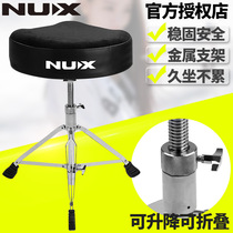 Sir Nux Drum Bench Children Adult general drum pedal can lift up bold and raise electronic drum chair