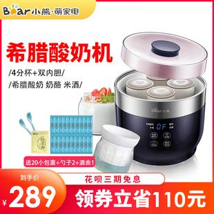 小熊希腊酸奶机家用小型全自动多功能自制奶酪米酒发酵机陶瓷分杯