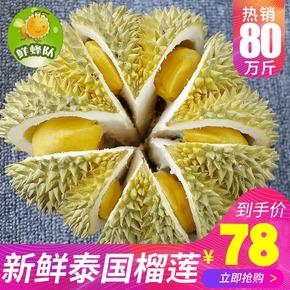 泰国榴莲 新鲜金枕头托曼尼甲仑长柄青尼巴掌榴莲批发孕妇水果
