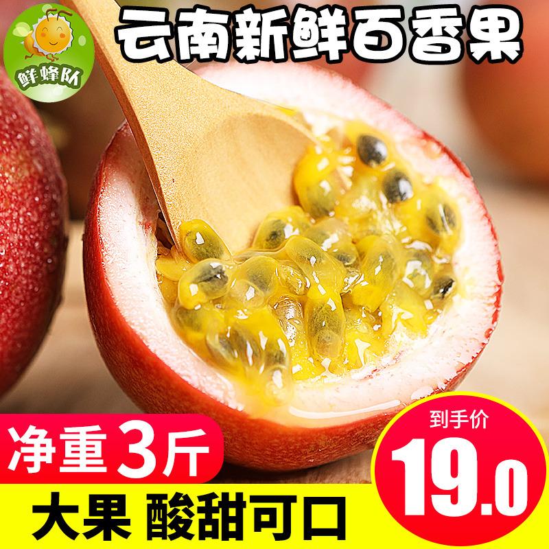 云南百香果新鲜热带西番莲鸡蛋果3斤大果 现摘水果酸爽香甜
