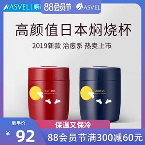 日本焖烧杯闷烧杯罐焖粥汤盒女汤杯便携汤壶超长保温桶饭盒焖烧壶