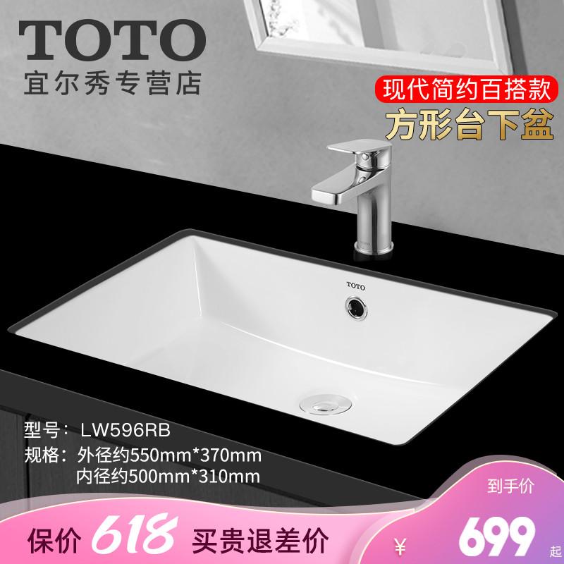 TOTO台下盆LW596RB家用550*370mm陶瓷时尚方形洗手盆面盆洗脸盆