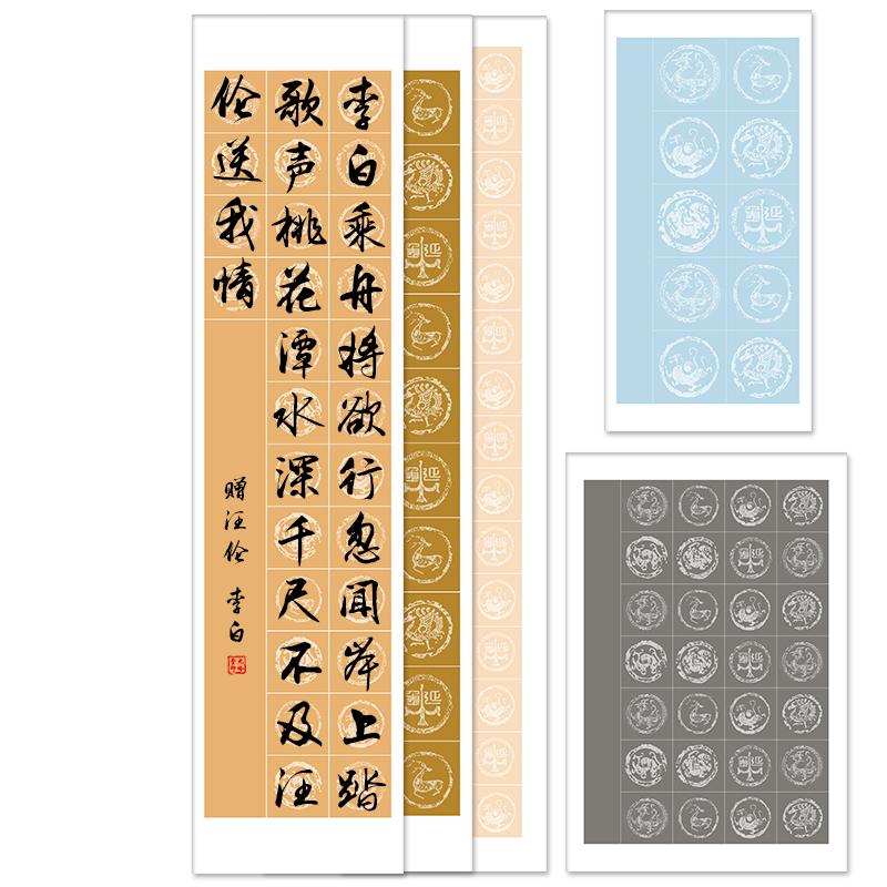 粉彩20 28 56方格子瓦当小学生软毛笔字书法练习作品创作宣纸包邮