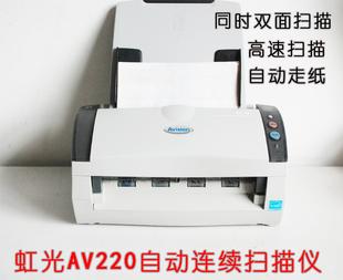虹光AV220 批量高速自动连续走纸双面彩色A4纸文档合同图片扫描仪