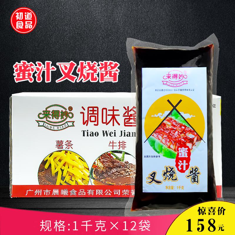 来得妙蜜汁叉烧酱1KG*12袋 调料烧烤烧肉炒菜腌制牛排拌酱 火锅料