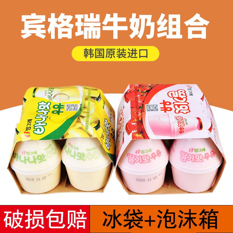 8瓶装韩国进口宾格瑞牛奶238ml香蕉草莓儿童牛奶饮品饮料包邮