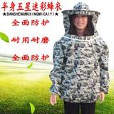 防蜂衣透气全套专用迷彩防蜂服养蜂服半身防蜂帽透气型养蜜蜂工具