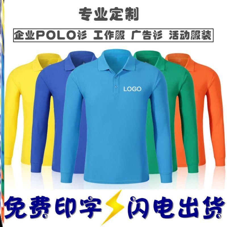 班服定制纯棉t恤工作服运动速干广告文化衫短长袖同学聚会印logo