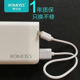 romoss羅馬仕安卓快充數據線手機通用充電器線充電寶原裝充電線短圖片