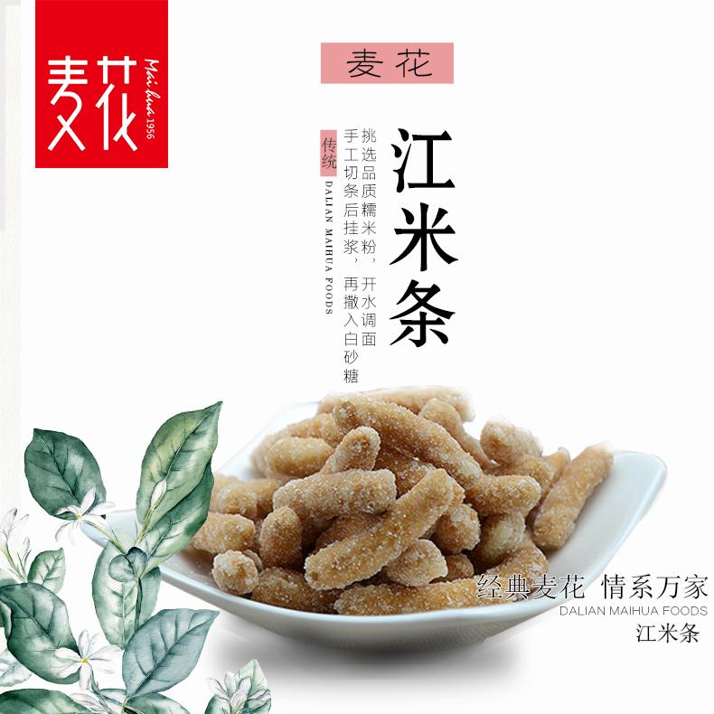 麦花糕点江米条300g/袋怀旧零食特色小吃小时候的味道点心