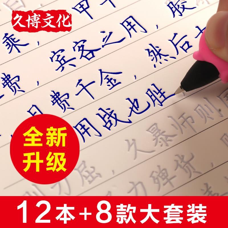 小学回宫格字贴上册笔顺经典描红本楷字体行书五年级练字大学字帖