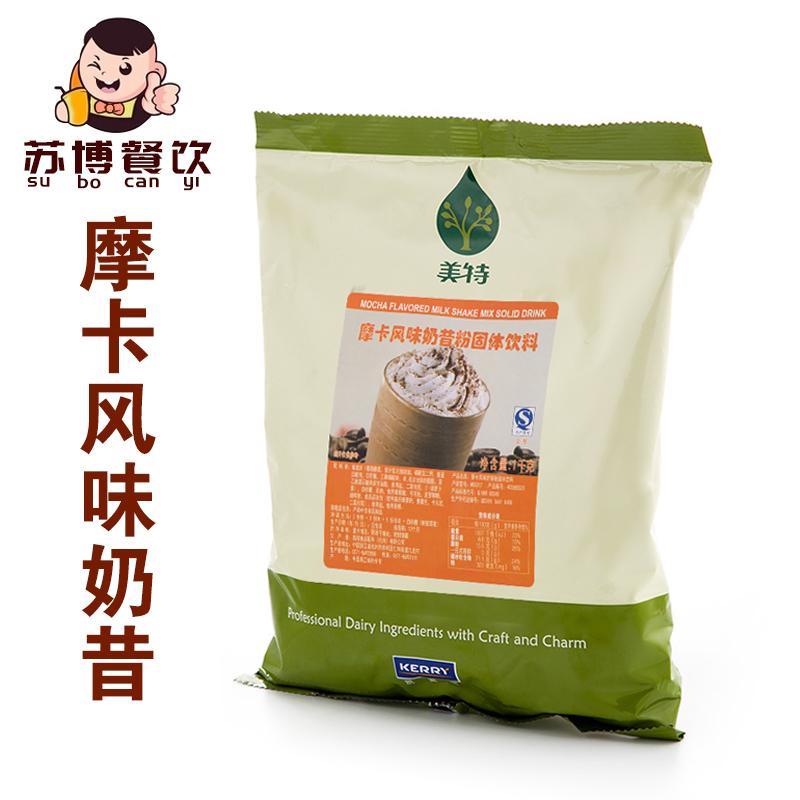 凯瑞美特摩卡奶昔粉1kg抹茶草莓多口味奶昔奶茶沙冰饮品甜品原料