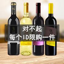 单支试饮试喝限购红葡萄酒甜型白葡萄酒甜红酒1瓶赤霞珠干红国产