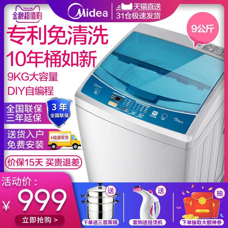 midea /美的9公斤kg洗衣机波轮券后999.00元