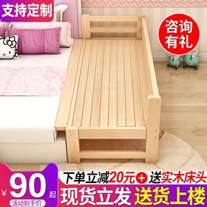 领10元券购买拼接加宽带护栏实木单人婴儿儿童床