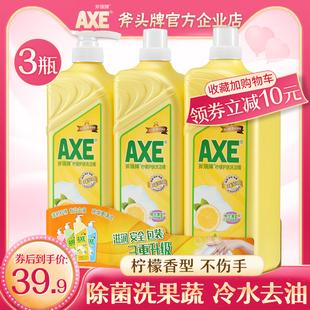 1.18kg AXE 斧头牌柠檬护肤洗洁精家用家庭装 3瓶维E洗碗清洁剂