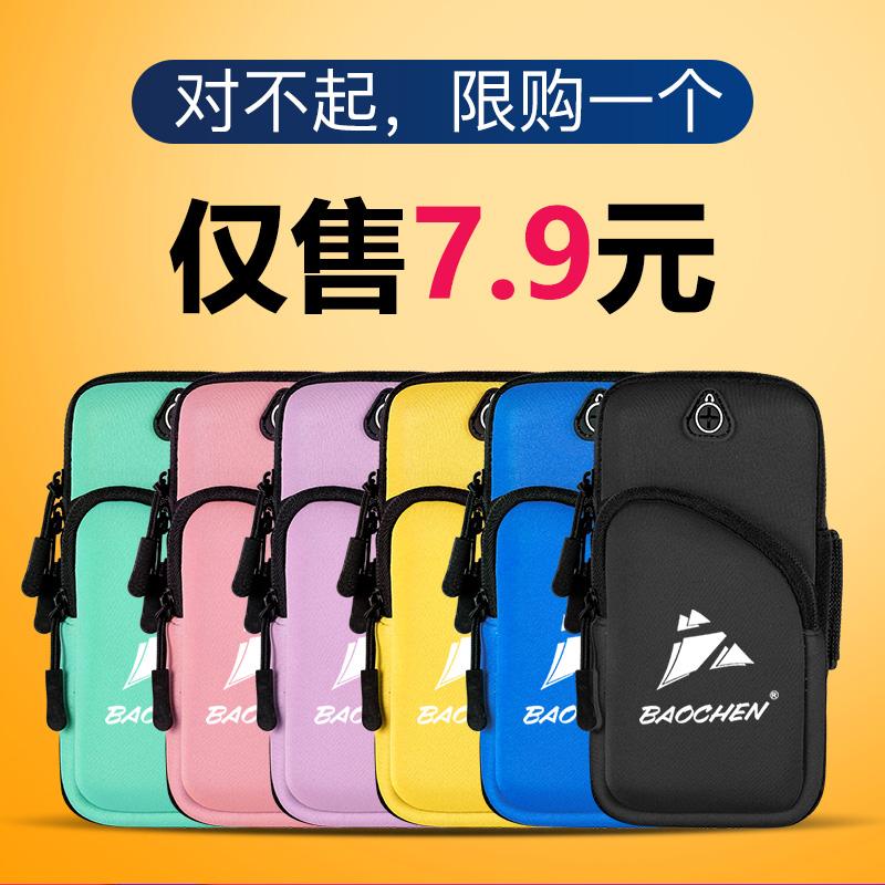 跑步手机臂包运动手机臂套男士臂带女款通用手机袋手腕包健身装备