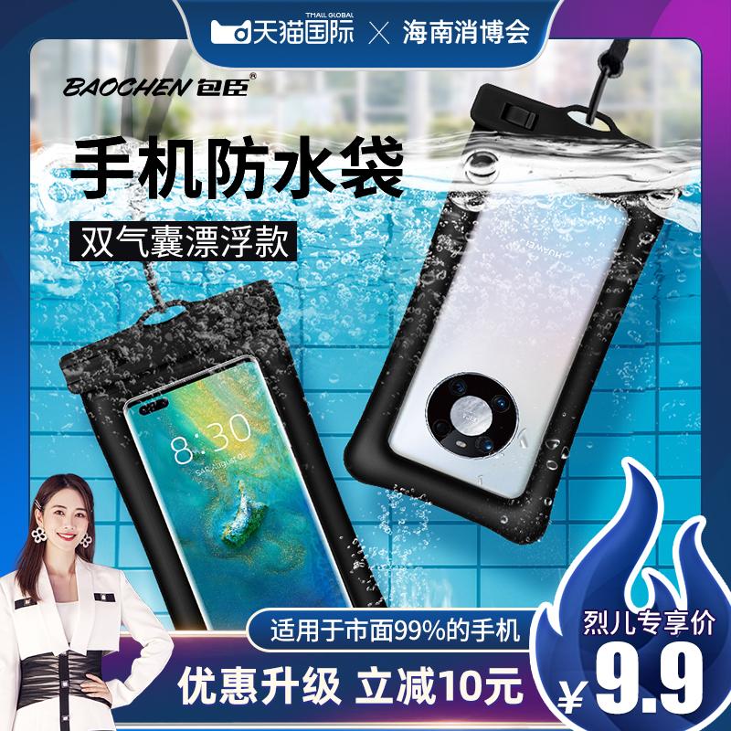 【烈儿专享】手机防水袋可触摸屏游泳防水手机套外卖专用手机密封