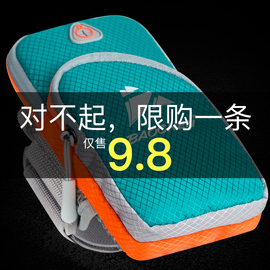 跑步手机臂包户外手机袋男女款通用手臂带运动手机臂套手腕包装备图片