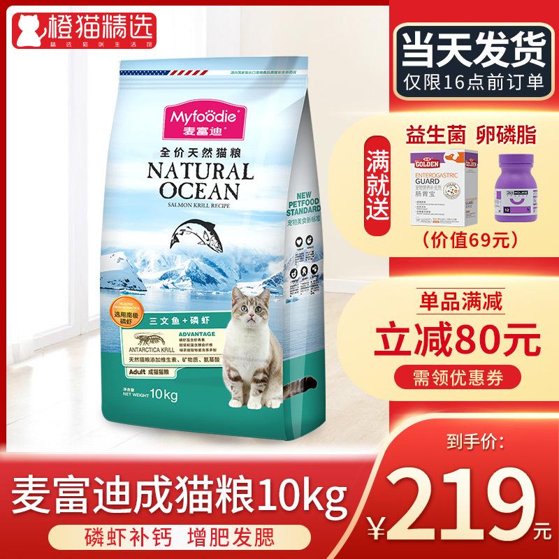 麦富迪猫粮10kg增肥发腮布偶蓝猫专用猫粮成猫猫粮猫粮20斤装