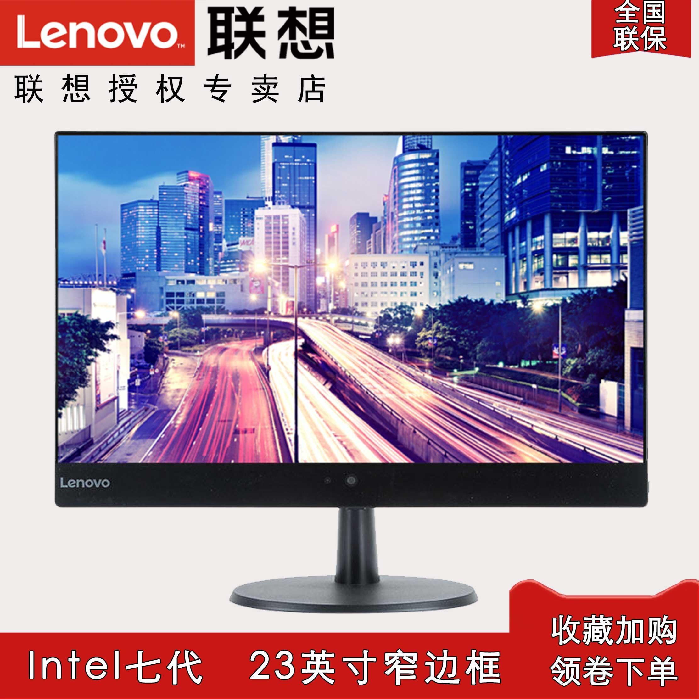 联想一体机电脑扬天 S5250 i3-7100 i5-7400 i7-7700 四核独显办公整机商务办公家用一体机 23英寸 AIO 520
