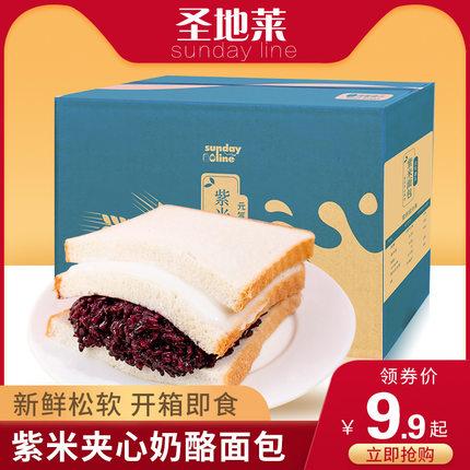 圣地莱紫米奶酪面包营养早餐糯米夹心三明治黑米吐司蛋糕食品整箱