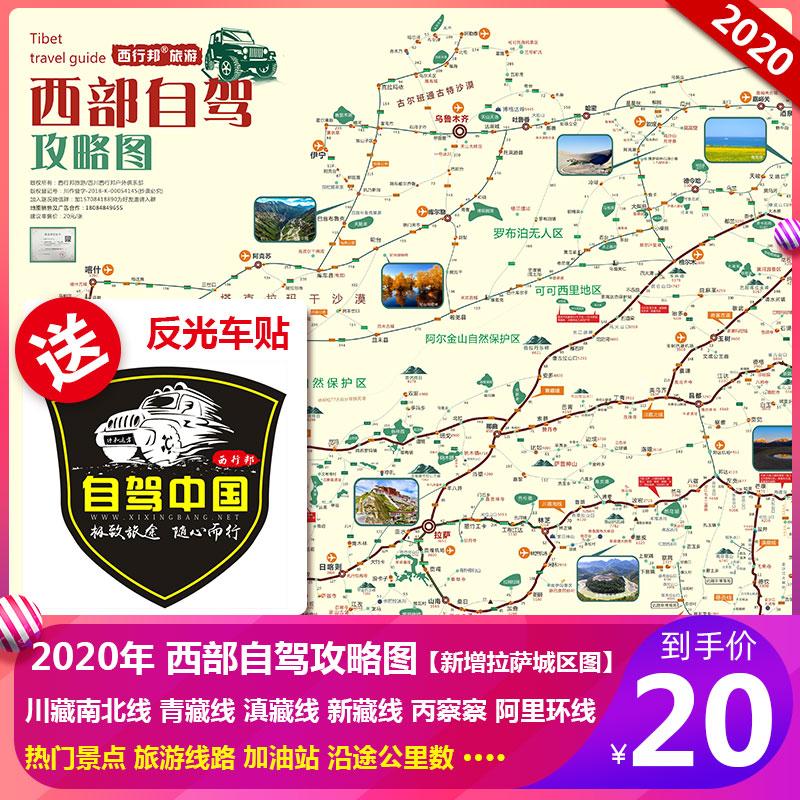 西藏川藏线青藏线手绘地图拉萨城区图入藏线路自驾进藏藏车贴