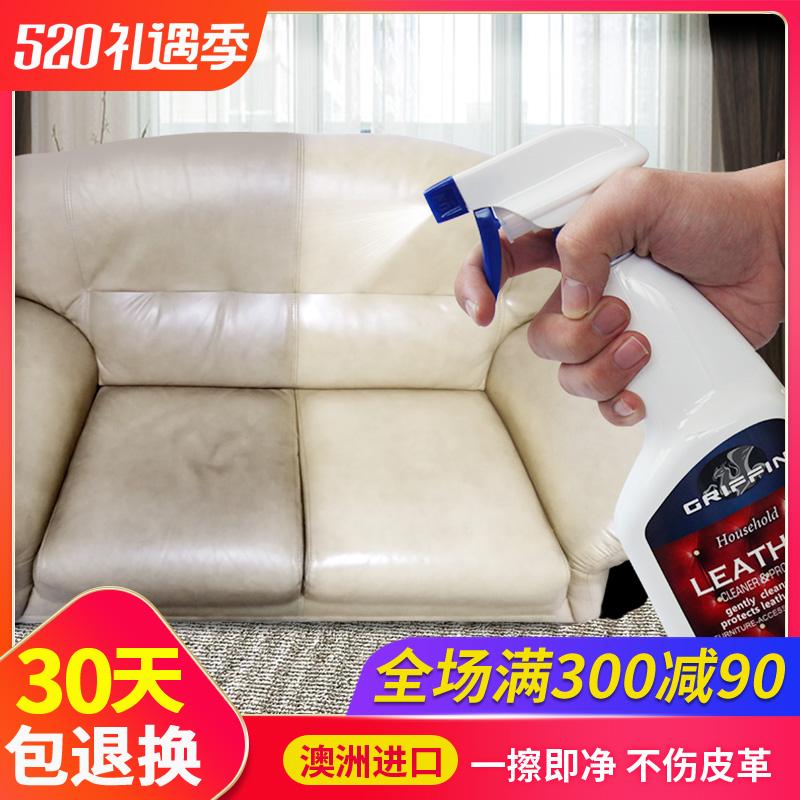 澳洲进口真皮沙发清洁剂强力去污皮衣包包皮革皮具清洗剂去污保养