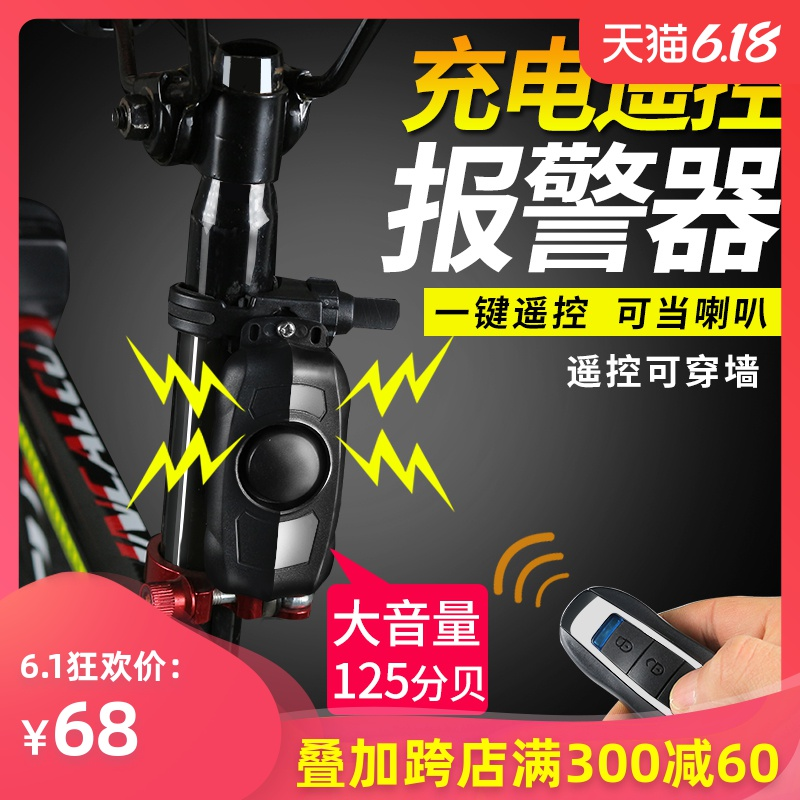 Remote bicycle burglar alarm mountainous bicycle motorcycle burglar alarm electric vehicle battery bicycle accessories equipment