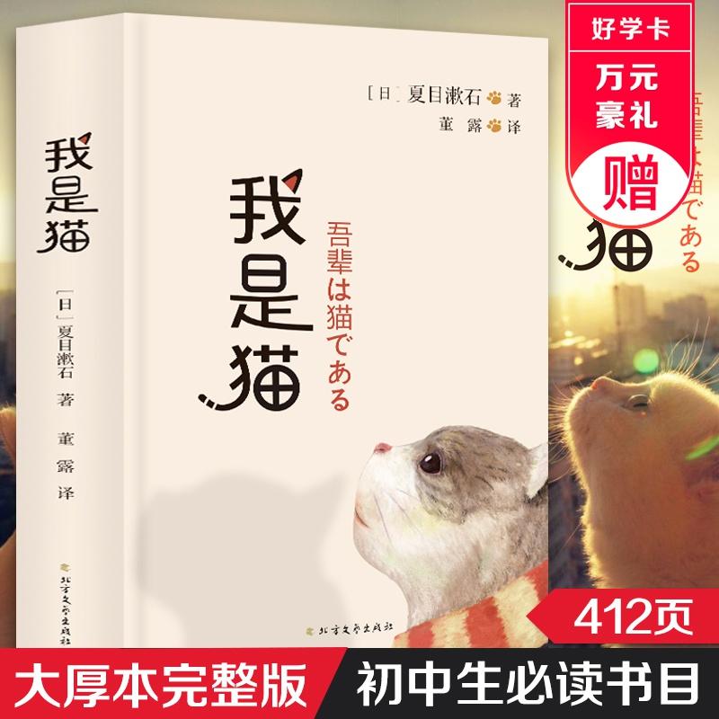 正版包邮 我是猫正版书 夏目漱石 外国文学日本经典文学小说世界名著畅销书籍排行榜 对鲁迅影响力大的书籍 初中学生推荐阅读书目