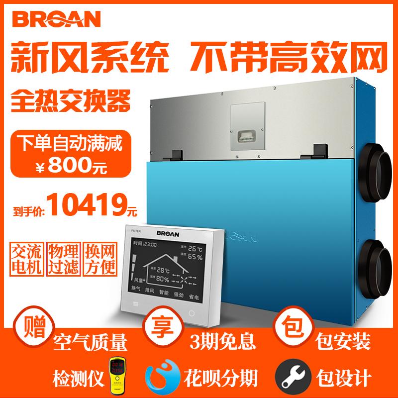[broan百朗晟达专卖店室内新风系统]百朗SMARTO2.5/3.5全热交月销量0件仅售9819元