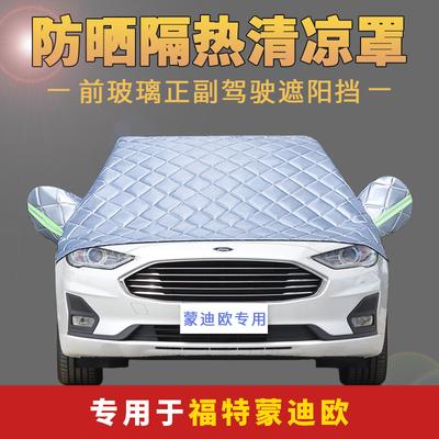福特新蒙迪欧车衣车罩防晒防雨15款专用遮阳挡帘半罩新款车套外罩