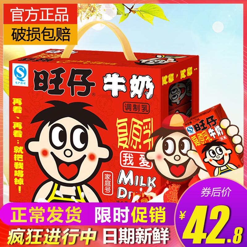 旺旺旺仔牛奶儿童早餐奶125ml*20盒装一箱复原乳网红包邮整箱批发