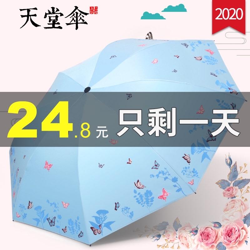 天堂伞UPF50黑胶太阳伞防晒防紫外线遮阳伞女雨伞折叠晴雨两用
