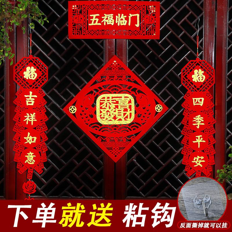 2020新年春节对联春联套装门联喜联春节新年过年对联挂件大门装饰,可领取2元天猫优惠券
