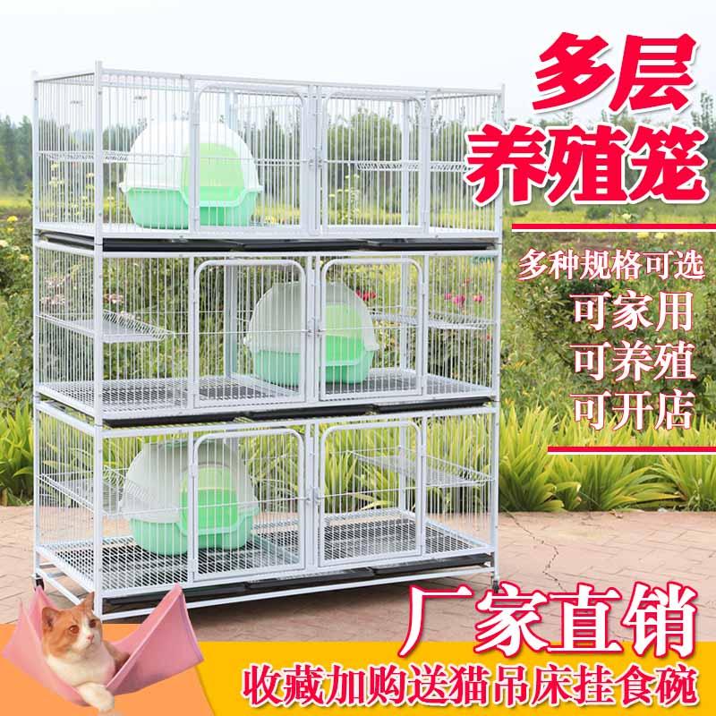 猫笼猫繁殖笼三层猫笼子繁殖笼繁育笼猫舍猫笼繁殖双层家用券后168.00元