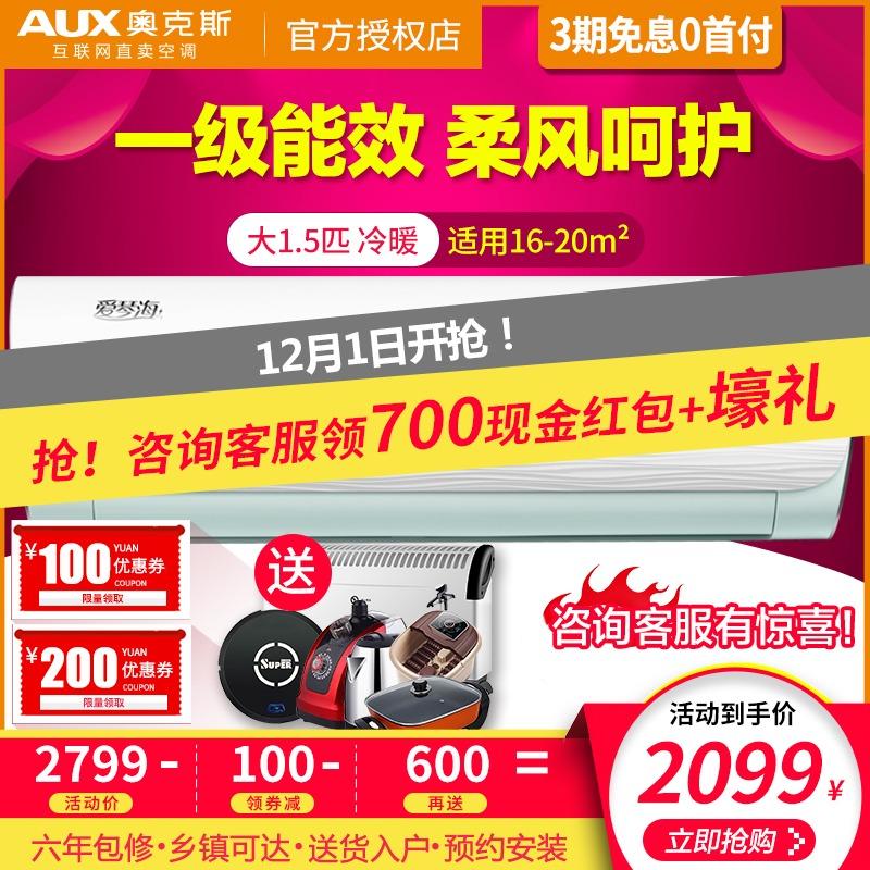 奥克斯1.5p变频空调优惠信息
