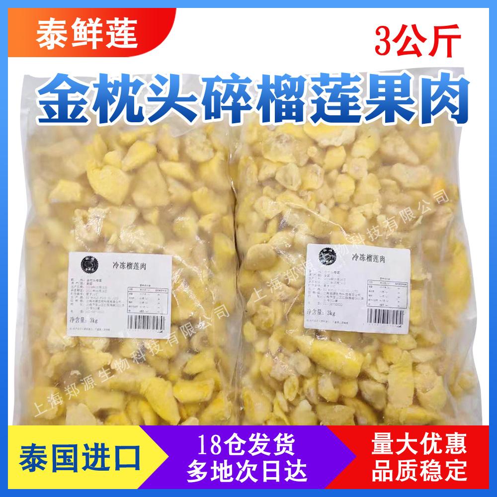 泰国冷冻榴莲肉金枕头速冻碎榴莲肉进口新鲜无核榴莲3kg(用120.19元券)