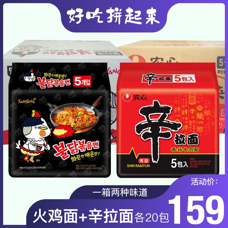 满99元可用3元优惠券韩国进口正宗三养火鸡面辛拉面食品干拌面方便面速食泡面酱料一箱