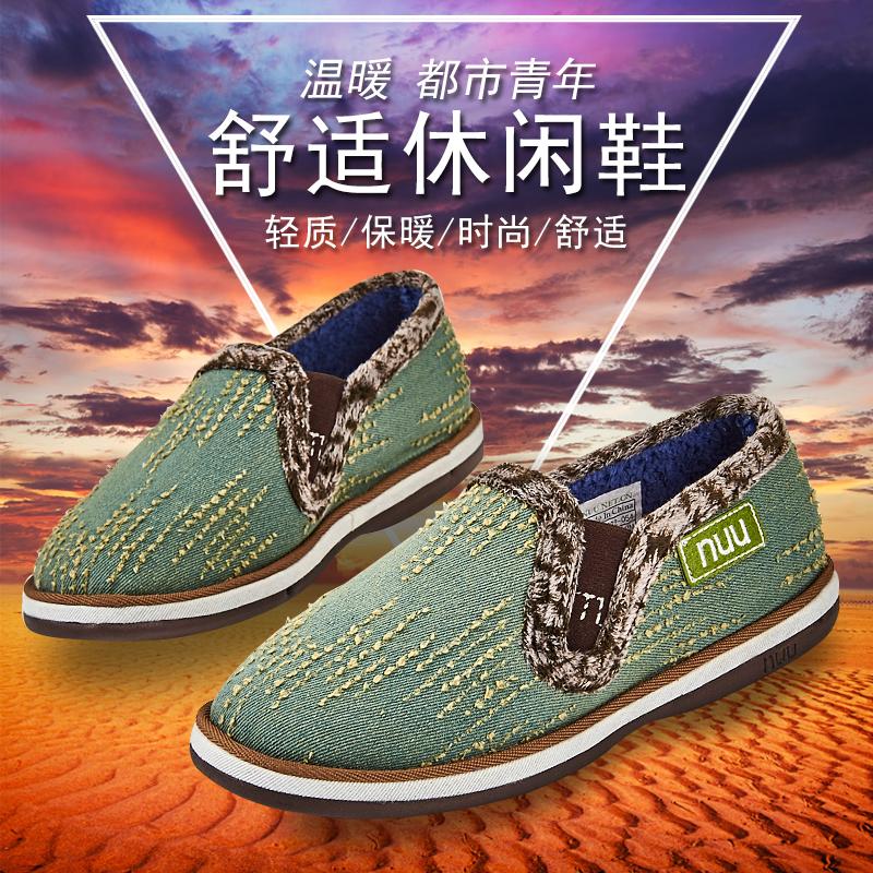 NUU冬季男鞋手工千层底 加绒保暖低帮棉鞋 牛仔抓痕时尚步行鞋