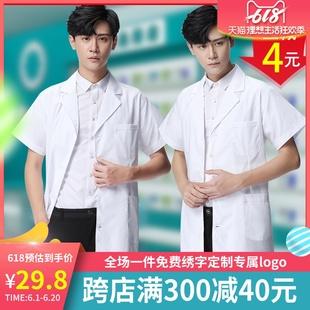 白大褂长袖医生服男短袖实验服半袖白大衣医师医用工作服薄款夏季