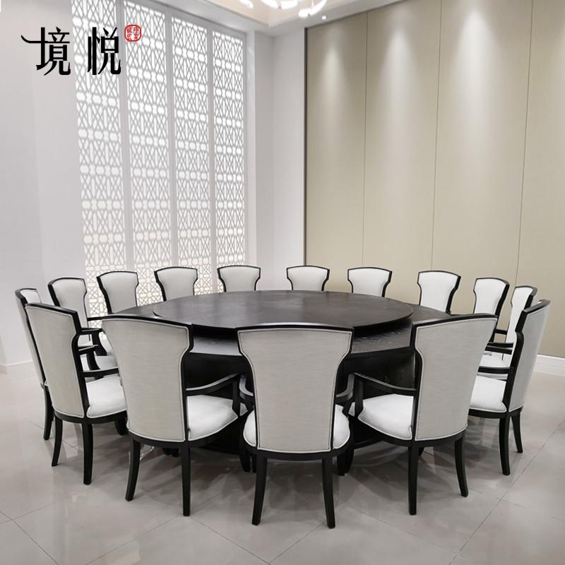 新中式实木餐桌椅组合现代酒店餐厅饭店包厢餐桌电动大圆桌家具