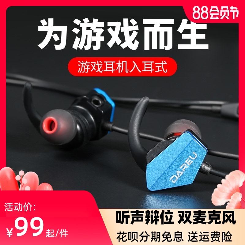 包顺丰达尔优EH728pro入耳式游戏耳机无线蓝牙7.1声道电脑手机平板通用手游吃鸡电竞网课听声辩位lol华为小米