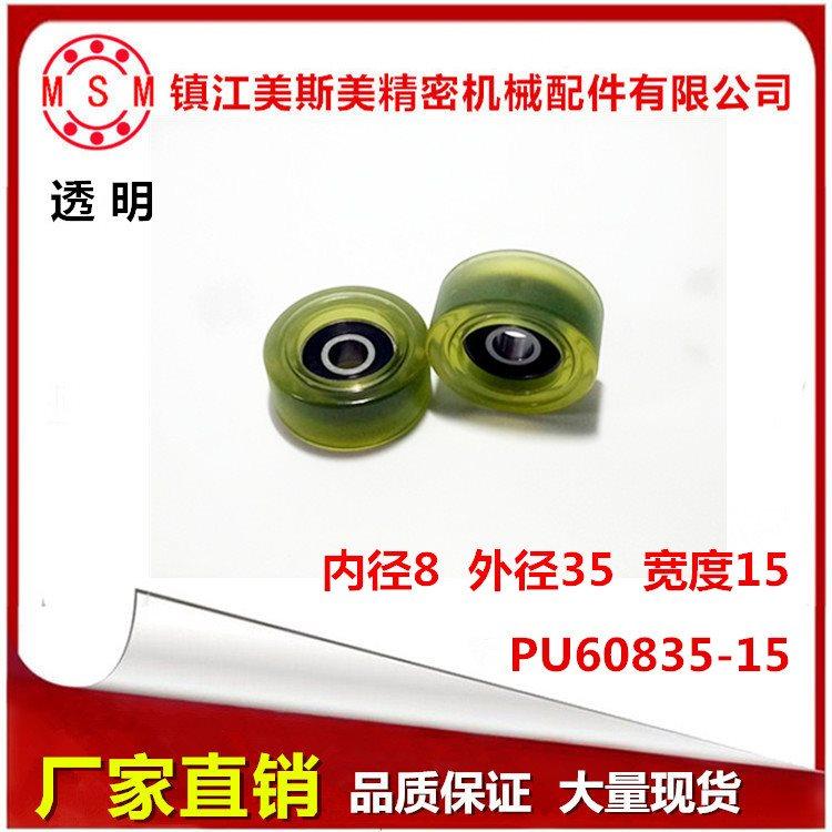 厂家直销608聚氨酯轴承滑轮加宽包胶轴承滚轮滑轮耐磨PU60835-15