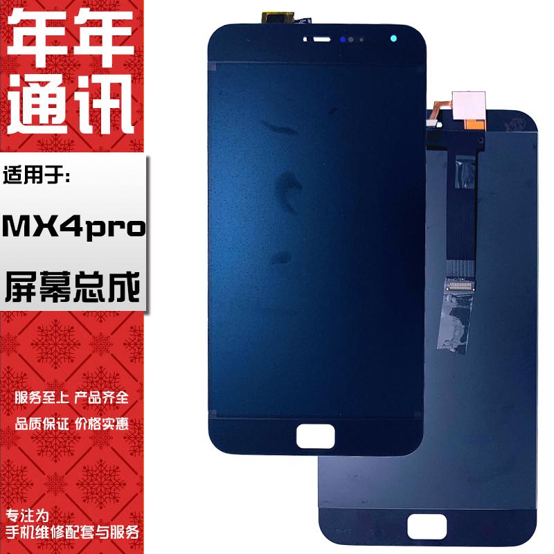 年年屏幕适用魅族MX4pro屏幕总成 M462U M462 触摸外屏幕总成盖板图片