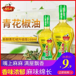 星麻哥青花椒油168ml 四川特产花椒油米线凉皮凉拌菜调味麻油促销