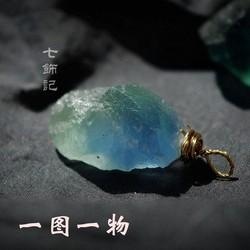 旺事业正品蓝绿色萤石原石吊坠水晶石头项链长款毛衣链天然石男女