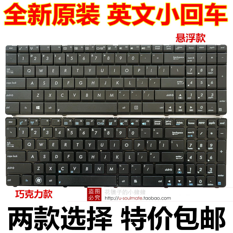 ASUS/华硕N53S K52D X53S X54H X55V A52jc K53S K55D笔记本键盘